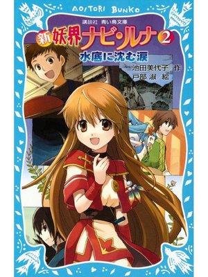 cover image of 新 妖界ナビ・ルナ(2) 水底に沈む涙: 本編