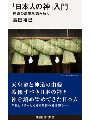 cover image of 「日本人の神」入門   神道の歴史を読み解く