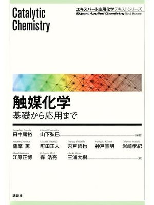 cover image of 触媒化学 ―基礎から応用まで: 本編