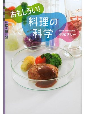 cover image of おもしろい! 料理の科学: 本編