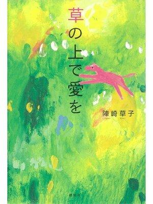 cover image of 草の上で愛を: 本編