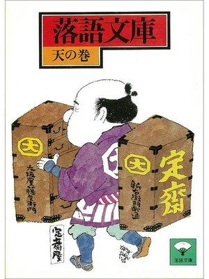 cover image of 落語文庫(13) 天の巻