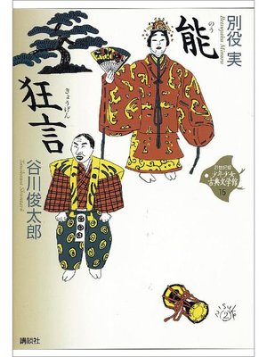cover image of 能・狂言