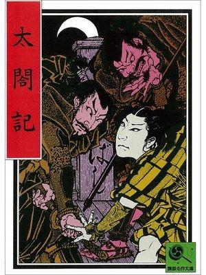 cover image of 講談名作文庫6 太閤記