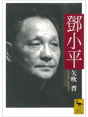 cover image of トウ小平