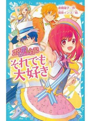 cover image of ポレポレ日記 それでも大好き: 本編