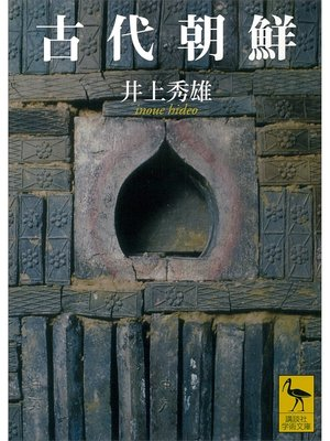 cover image of 古代朝鮮