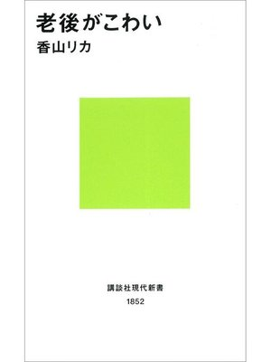 cover image of 老後がこわい: 本編