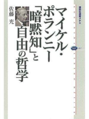 cover image of マイケル・ポランニー 「暗黙知」と自由の哲学