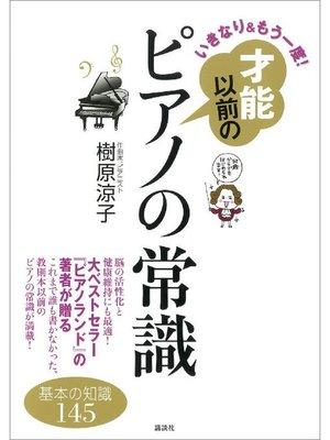 cover image of いきなり&もう一度! 才能以前のピアノの常識