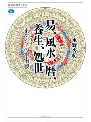 cover image of 易、風水、暦、養生、処世 東アジアの宇宙観(コスモロジー)