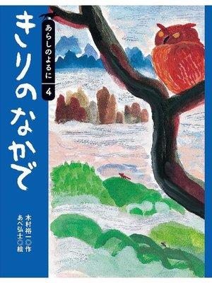 cover image of きりのなかで: 本編