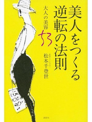 cover image of 美人をつくる逆転の法則 大人の美容53