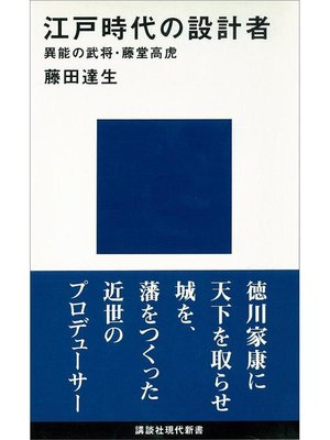 cover image of 江戸時代の設計者 異能の武将・藤堂高虎: 本編