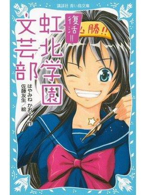 cover image of 復活!! 虹北学園文芸部: 本編