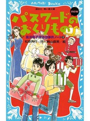 cover image of パスワードのおくりもの new(改訂版) 風浜電子探偵団事件ノート2: 本編