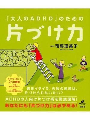 cover image of 「大人のADHD」のための片づけ力: 本編