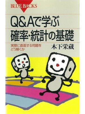 cover image of Q&Aで学ぶ 確率・統計の基礎 実際に直面する問題をどう解くか