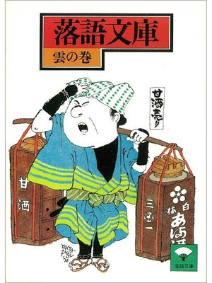 cover image of 落語文庫(18) 雲の巻