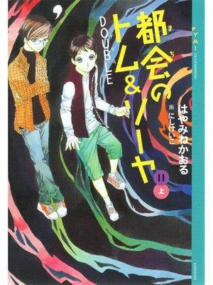cover image of 都会のトム&ソーヤ(11) 《DOUBLE》上