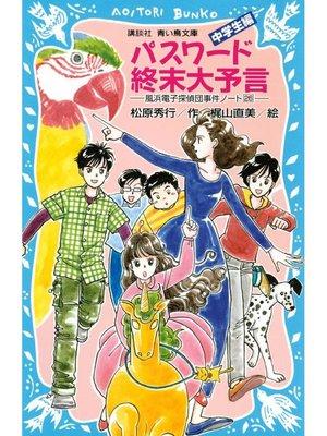 cover image of パスワード終末大予言 風浜電子探偵団事件ノート26 「中学生編」: 本編
