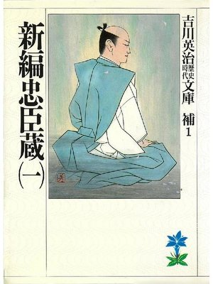 cover image of 新編忠臣蔵(一)