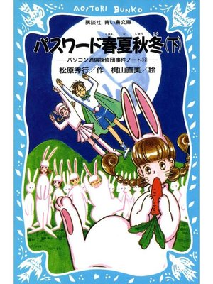 cover image of パスワード春夏秋冬(下) パソコン通信探偵団事件ノート12: 本編