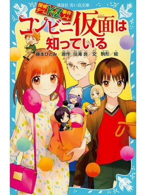 cover image of 探偵チームKZ事件ノート コンビニ仮面は知っている: 本編