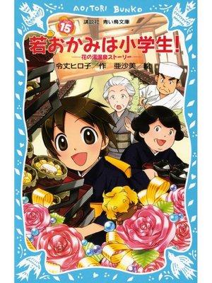 cover image of 若おかみは小学生!(15) 花の湯温泉ストーリー: 本編