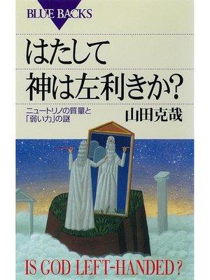 cover image of はたして神は左利きか? ニュートリノの質量と「弱い力」の謎