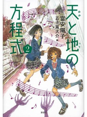 cover image of 天と地の方程式 2