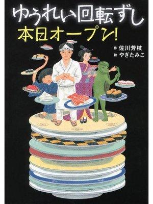 cover image of ゆうれい回転ずし 本日オープン!: 本編