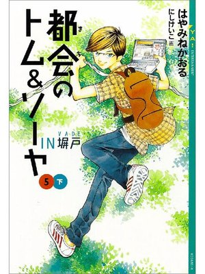 cover image of 都会のトム&ソーヤ(5) 《IN塀戸》下