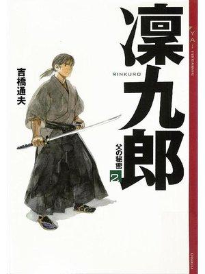 cover image of 凜九郎(2) 《父の秘密》