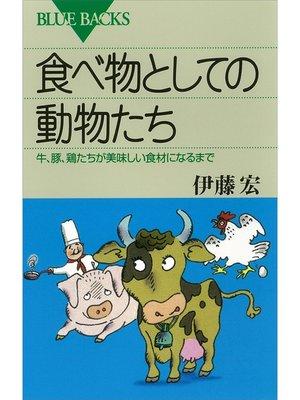 cover image of 食べ物としての動物たち 牛、豚、鶏たちが美味しい食材になるまで