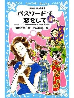 cover image of パスワードで恋をして パソコン通信探偵団事件ノート8: 本編