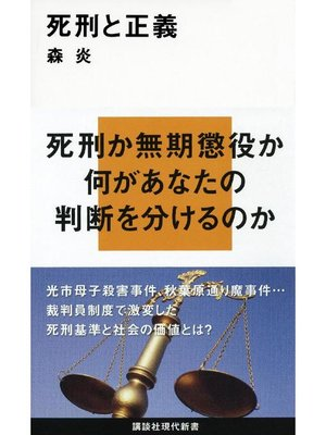 cover image of 死刑と正義