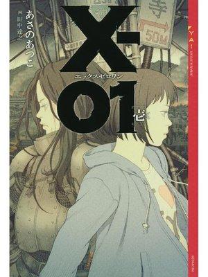 cover image of X-01 エックスゼロワン [壱]: 本編