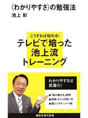 cover image of 〈わかりやすさ〉の勉強法