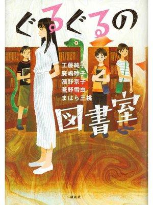 cover image of ぐるぐるの図書室: 本編