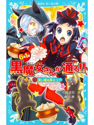 cover image of 6年1組 黒魔女さんが通る!! 01 使い魔は黒ネコ!?