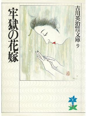 cover image of 牢獄の花嫁