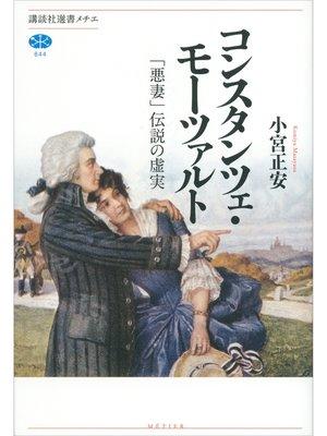 cover image of コンスタンツェ・モーツァルト 「悪妻」伝説の虚実