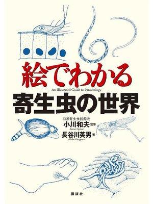 cover image of 絵でわかる寄生虫の世界: 本編