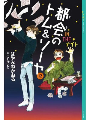 cover image of 都会のトム&ソーヤ(12) 《IN THE ナイト》