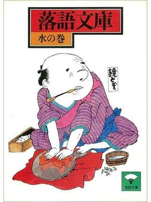 cover image of 落語文庫(17) 水の巻