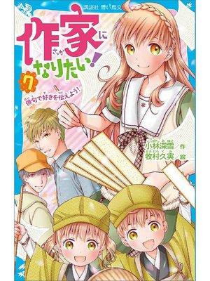 cover image of 作家になりたい! 7 俳句で好きを伝えよう!: 本編