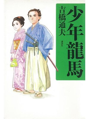cover image of 少年龍馬: 本編