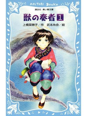 cover image of 青い鳥文庫版 (総ルビ)獣の奏者(1): 本編