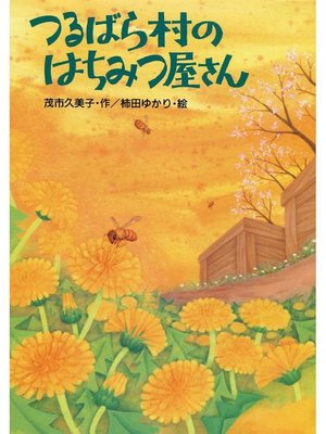 cover image of つるばら村のはちみつ屋さん: 本編